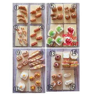 ミニチュアパン 選べる10個詰め合わせセット ♡ ハンドメイド♡(ミニチュア)