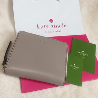 ケイトスペードニューヨーク(kate spade new york)の訳あり特価!新品未使用♠︎ケイトスペード♠︎二つ折り財布♠︎ベージュ(財布)