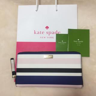 ケイトスペードニューヨーク(kate spade new york)の新品未使用♠︎ケイトスペード♠︎長財布♠︎マルチ♠︎ボーダー(財布)