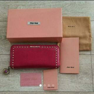 ミュウミュウ(miumiu)のミュウミュウ スタッズ ピンク ジッパー長財布(財布)