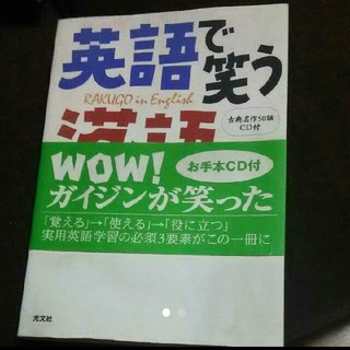 英語で笑う落語(演芸/落語)