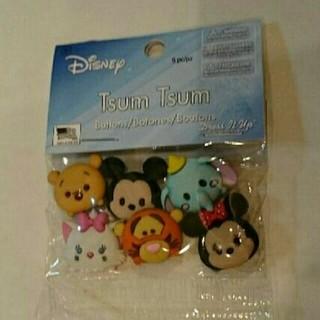 ディズニー(Disney)の新品 ツムツム ボタン セット(各種パーツ)