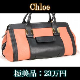 クロエ(Chloe)の【お値引交渉大歓迎・極美品・送料無料・本物】クロエ・バッグ(人気・X004)(ショルダーバッグ)