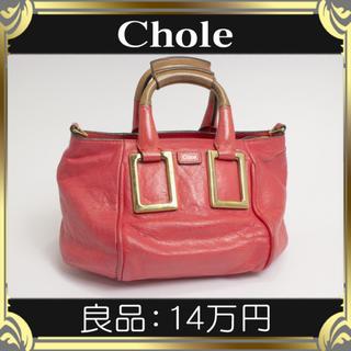 クロエ(Chloe)の【お値引交渉大歓迎・良品・送料無料・本物】クロエ・バッグ(エテル・レア・141)(ハンドバッグ)