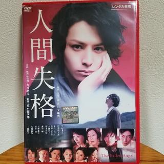 Johnny's - 映画 人間失格 DVD