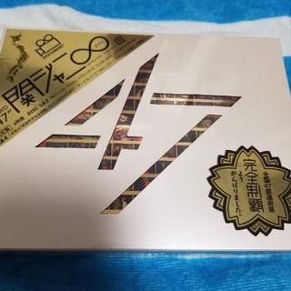 関ジャニ∞ - 関ジャニ∞ 47 初回限定盤 新品未開封