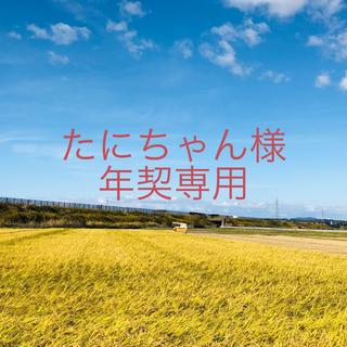 【たにちゃん様 年契専用】平成30年度3種各5kg、あきたこまち精米20kg×5(米/穀物)