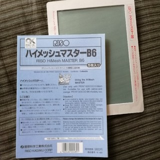 プリントゴッコ ハイメッシュマスターB6(その他)