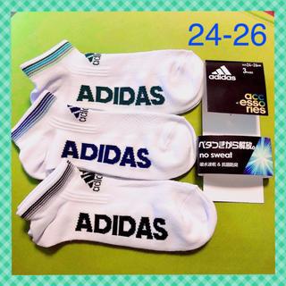 アディダス(adidas)の【アディダス】 白ストグラデ メッシュメンズ靴下 3足セット 24-26(ソックス)