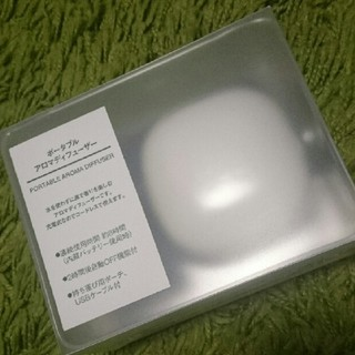 MUJI (無印良品) - 《新品未使用品》無印良品 ポータブル アロマディフューザー / 未開封