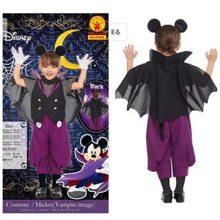 ディズニー(Disney)のキッズ ディズニー ヴァンパイア ミッキー コスチューム(衣装)