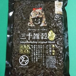 雑穀米 三十雑穀   300g  黒
