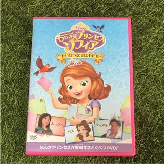 ディズニー(Disney)のちいさなプリンセスソフィア*DVD(アニメ)