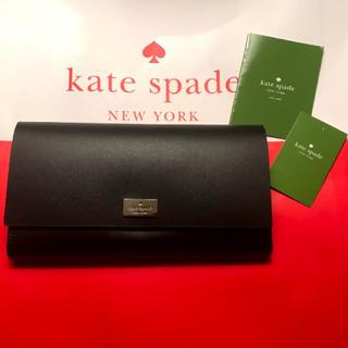 ケイトスペードニューヨーク(kate spade new york)の💟新品ケイトスペード👛長財布(財布)