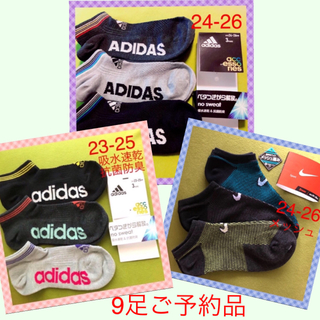 アディダス(adidas)の【ご予約品】9足 おまとめ(ソックス)