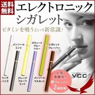 最安!新味追加!大人気ビタミンタバコ VCC♪全12フレーバー♪