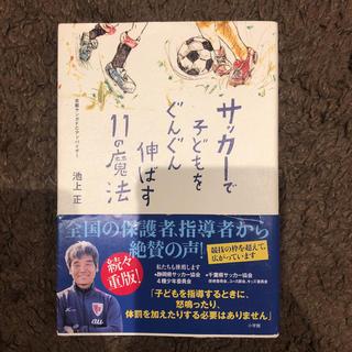ショウガクカン(小学館)のサッカーで子どもをぐんぐん伸ばす11の魔法(ノンフィクション/教養)