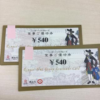 リンガーハット(リンガーハット)の株主優待 リンガーハット 540円20枚 サルママさん用(レストラン/食事券)