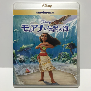 ディズニー(Disney)のモアナと伝説の海 ブルーレイ + 純正ケース(キッズ/ファミリー)