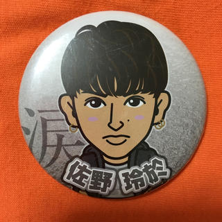 佐野玲於 居酒屋えぐざいる2017 涙 缶バッジ(ミュージシャン)