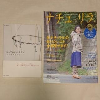 主婦と生活社 - ナチュリラvol.16・ 美しい部屋別冊「とっておきの雑貨と出会えるところ」