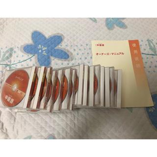ユーキャン 中国語 新品 定価29000円