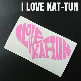 【I LOVE KAT-TUN】 カッティングステッカー(ミュージシャン)