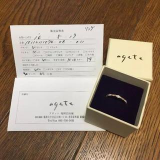 アガット(agete)の【美品】agete リング(リング(指輪))