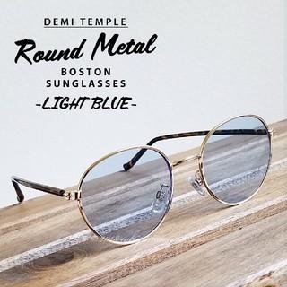 ヨーロピアンクラシックラウンドボストンデミコンビ眼鏡ブルー (サングラス/メガネ)