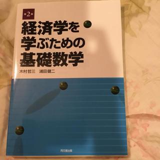 経済学を学ぶための基礎数学(参考書)