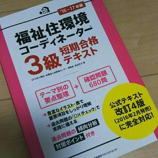 【送料込み】福祉住環境コーディネーター 3級短期合格テキスト(資格/検定)