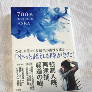 ☆美品 送料込み☆ 本 ASKA 700番 第二巻 第三巻(ノンフィクション/教養)