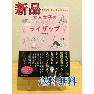 【新品・送料無料♡】大人女子のカラダにライザップ(健康/医学)