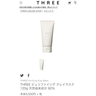 スリー(THREE)のTHREE♡ピュリファイングクレイマスク (パック / フェイスマスク)