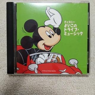 ディズニー(Disney)のディズニー よいこのドライブ・ミュージック  (キッズ/ファミリー)