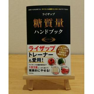 【新品・送料無料】ライザップ糖質量ハンドブック(健康/医学)