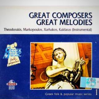 ☆新品☆【ギリシャ】CD 16曲収録 /グリースフォーク&ポピュラーミュージック(ワールドミュージック)