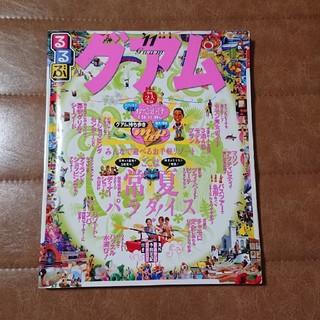 るるぶグアム '11(地図/旅行ガイド)