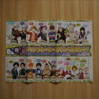 【2点で400円】週刊少年ジャンプ 付録 ジャンプヒーロー背くらべポスター(その他)