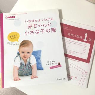 いちばんよくわかる 赤ちゃんと小さな子の服 0~3歳の洋服・小物37点(住まい/暮らし/子育て)