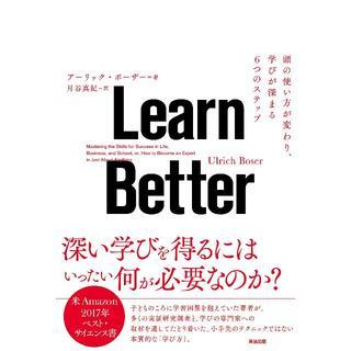 [新刊][裁断本]Learn Better―頭の使い方が変わり、学びが深まる6つ(ノンフィクション/教養)