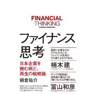 [新刊][裁断本]ファイナンス思考 日本企業を蝕む病と、再生の戦略論/朝倉 祐介(ビジネス/経済)