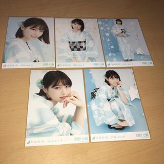 ノギザカフォーティーシックス(乃木坂46)の西野七瀬 浴衣 5種コンプ(アイドルグッズ)