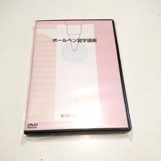 【新品】がくぶん ボールペン習字講座 DVD 日ペン(趣味/スポーツ/実用)