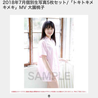 ノギザカフォーティーシックス(乃木坂46)の乃木坂46 大園桃子 生写真(アイドルグッズ)