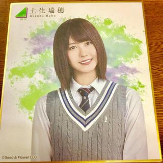 ケヤキザカフォーティーシックス(欅坂46(けやき坂46))の欅坂46 土生(アイドルグッズ)