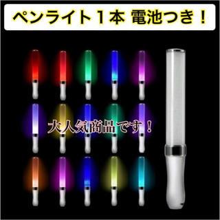 ★人気高性能 LED ペンライト 15色 カラーチェンジ コンサートライト{1本(アイドルグッズ)