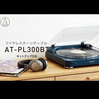 オーディオテクニカ(audio-technica)のAT-PL300BT wireless ターンテーブル(ターンテーブル)