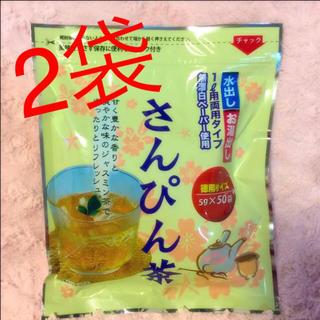【沖縄限定】さんぴん茶 2袋