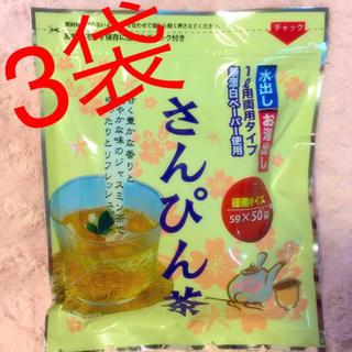 【沖縄限定】さんぴん茶 3袋